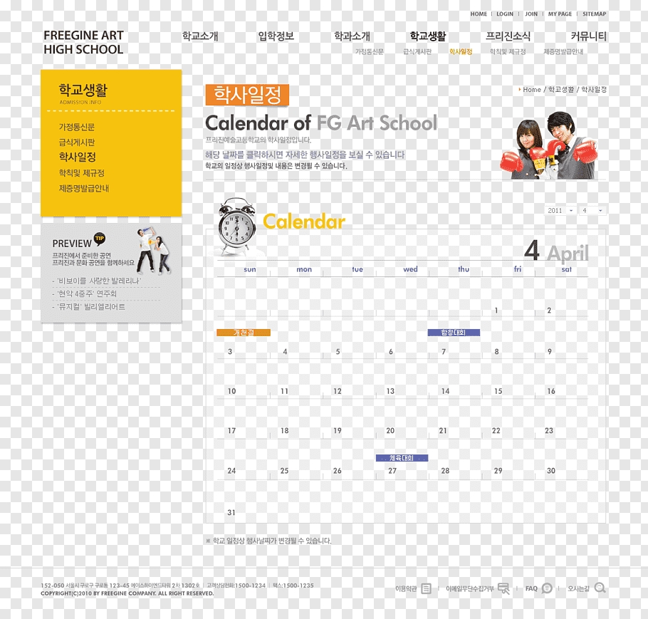 Page 4 | Square Calendar Png Cliparts | Pngwave