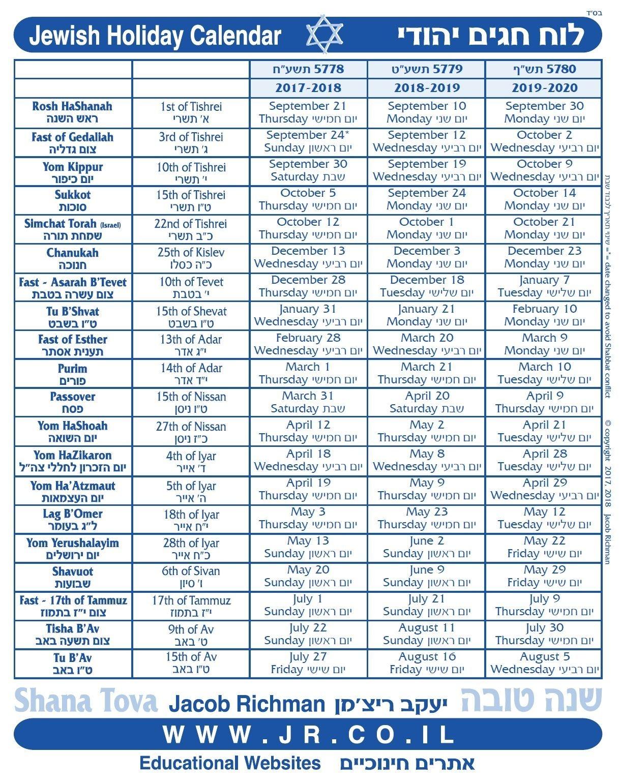3 Year Jewish Holiday Calendar: 5778-5780 / 2017-2020 For