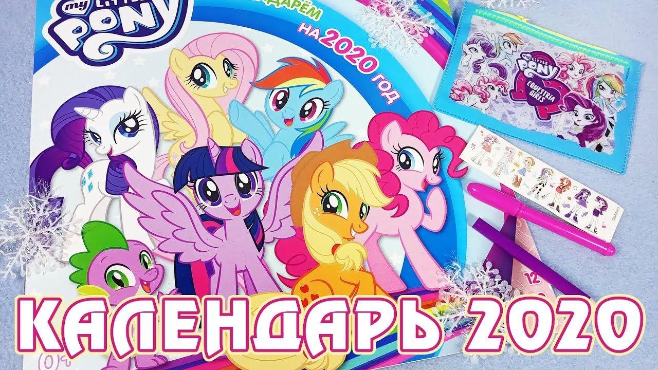 Календарь My Little Pony На 2021 Год - Youtube