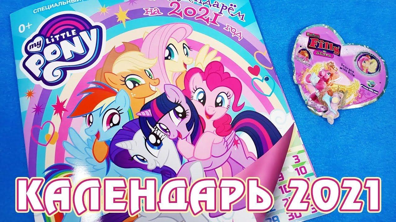 Календарь My Little Pony На 2021 Год