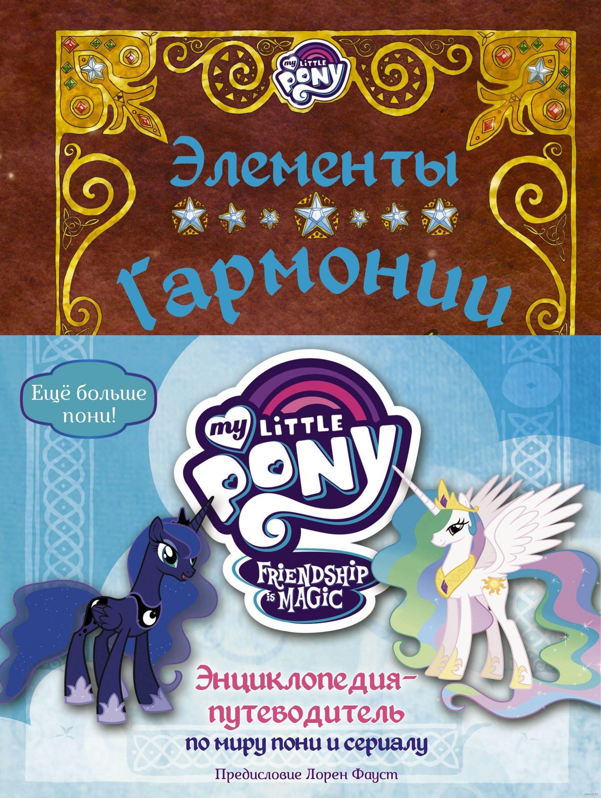 Мой Маленький Пони. Элементы Гармонии - На Oz.by