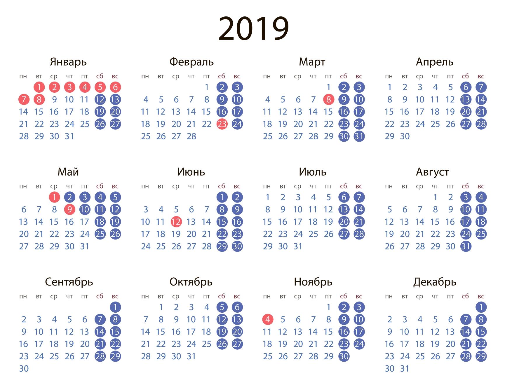 Скачать Календарь На 2019 Год В Форматах: Word, Pdf, Jpg