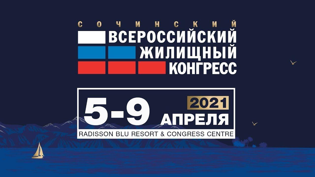 Сочинский Всероссийский Жилищный Конгресс (5-9 Апреля 2021)