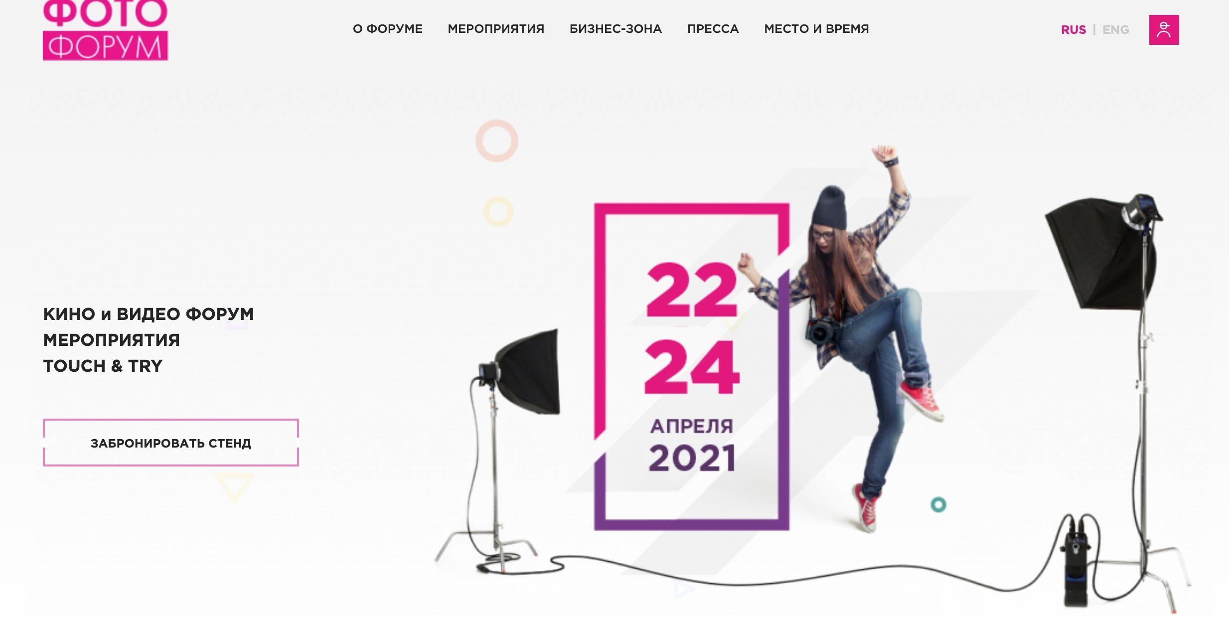 Фотофорум Перенесен На 22 Апреля 2021 Года - Photar.ru