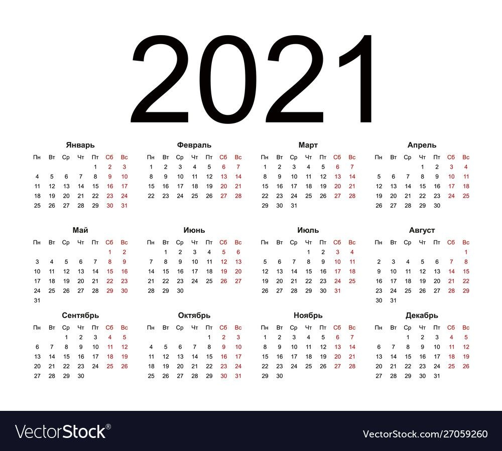 Simple Annual 2021 Year Wall Calendar Royalty Free Vector