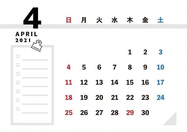 2021年 カレンダー Todoリスト付きシンプルデザイン 4月 | 無料