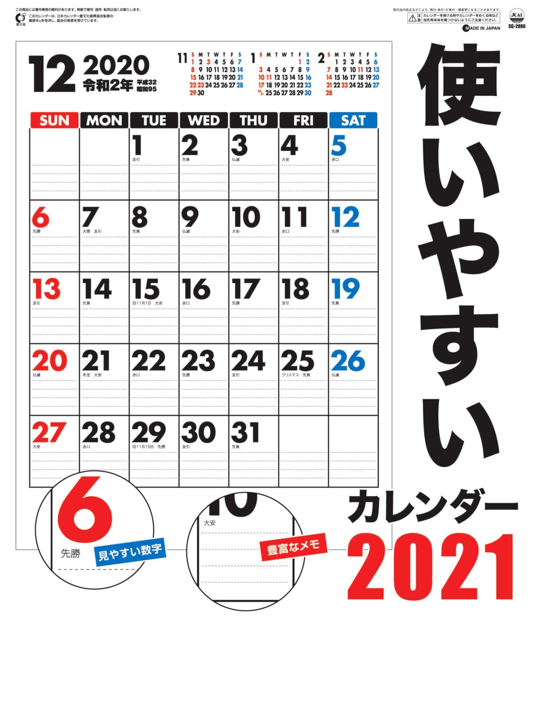 【100画像】 2021 年 カレンダー 無料