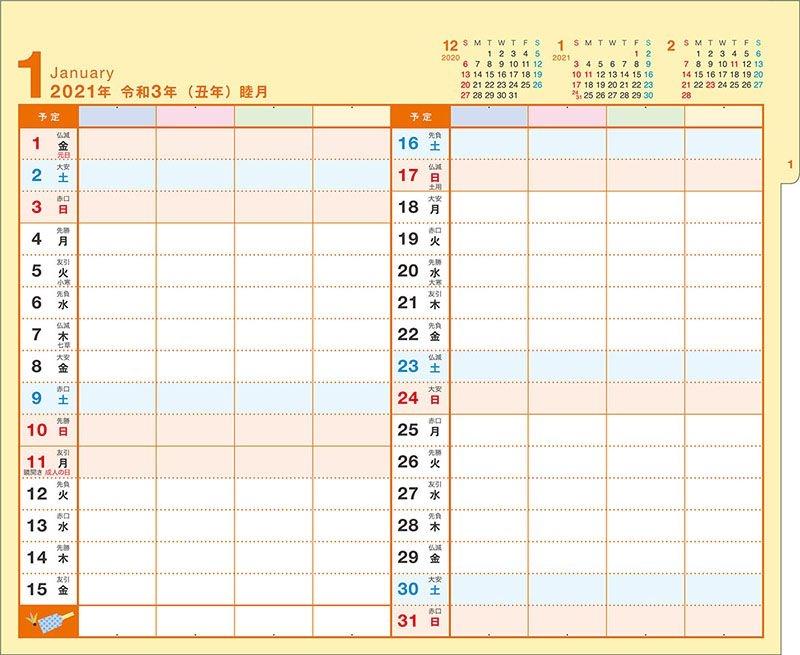 トライエックス / 卓上!みんなのスケジュール 2021年カレンダー