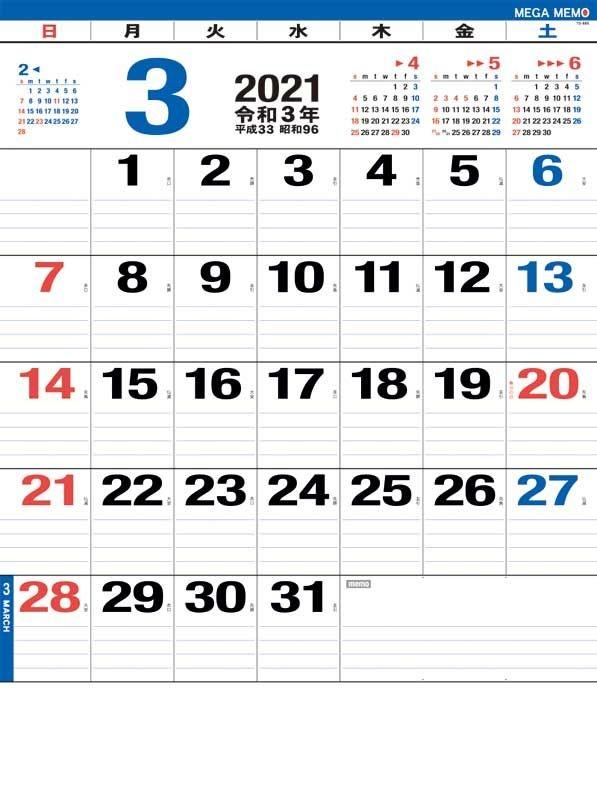 メガ・メモ / Td-886 | 2021年カレンダー専門店【暦やドットこむ】