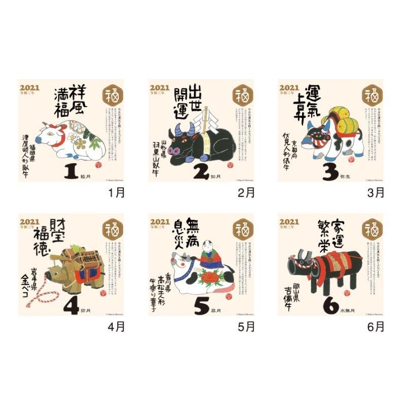 招運干支暦‐丑‐ / 2021年カレンダー : 2021年カレンダー | Hmv&Books