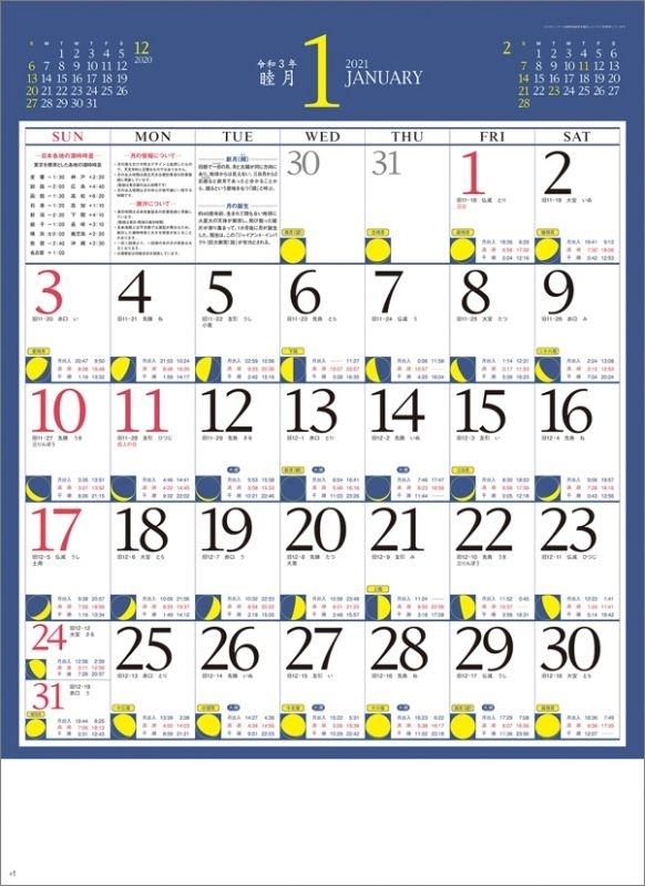 月暦 / 2021年カレンダー : 2021年カレンダー | Hmv&Books Online : Online