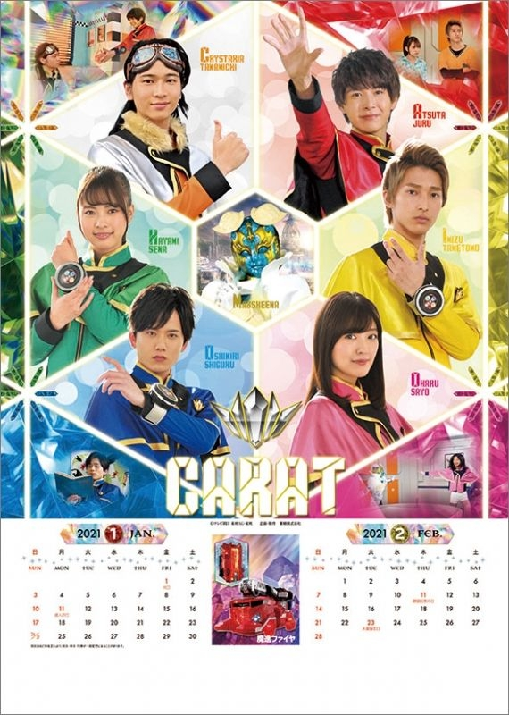 魔進戦隊キラメイジャー / 2021年カレンダー : スーパー戦隊 | Hmv