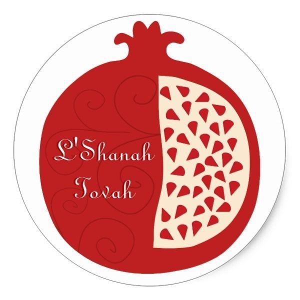 Shanah Tovah Rosh Hashanah Jewish New Year Classic Round