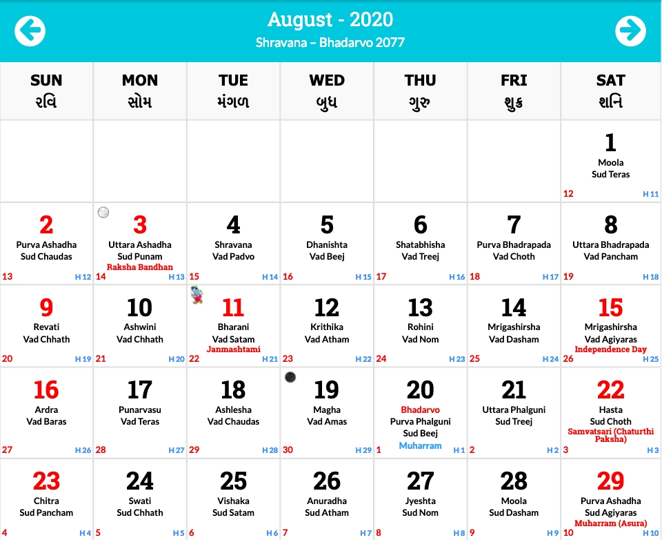 20+ Vikram Samvat Calendar 2021 Gujarati - Free Download