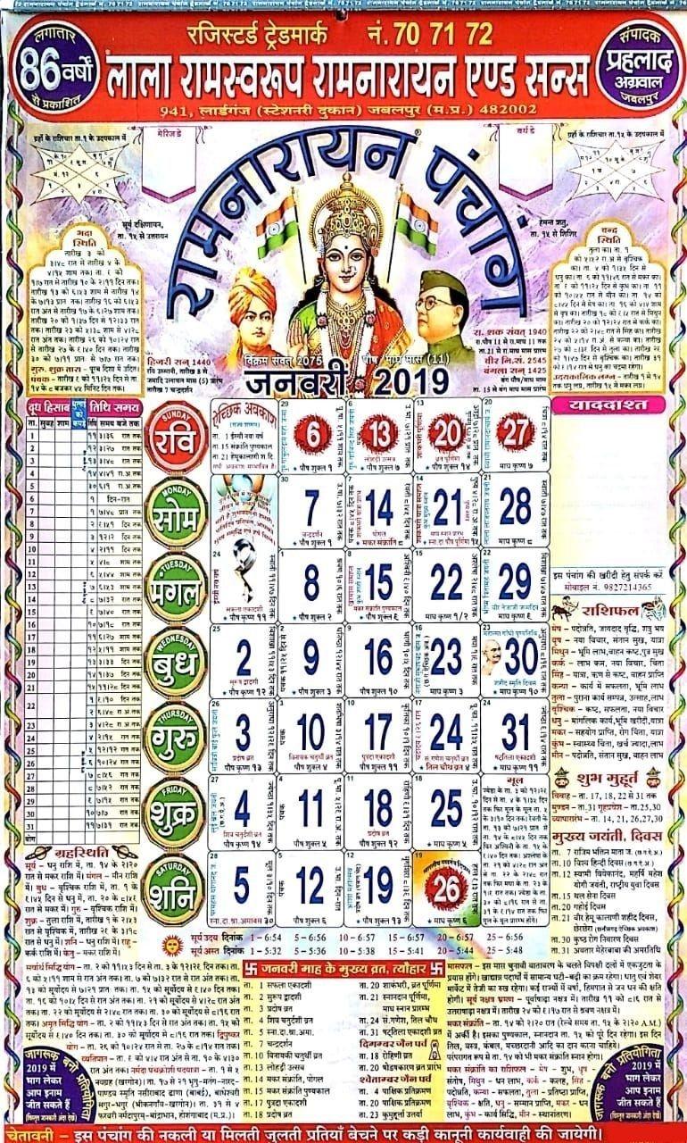 Calendar 2019 Ramnarayan Panchang Pdf :-Free Calendar Template