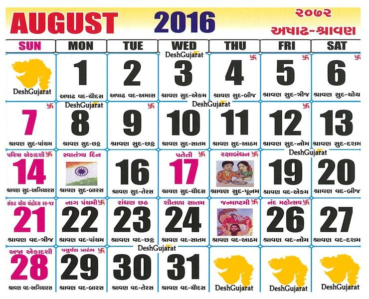 Calendar For August 2016 (India) - Gujarati Calendar 2016
