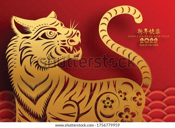 Chinese New Year 2022 Year Tiger Stock Vector (Royalty
