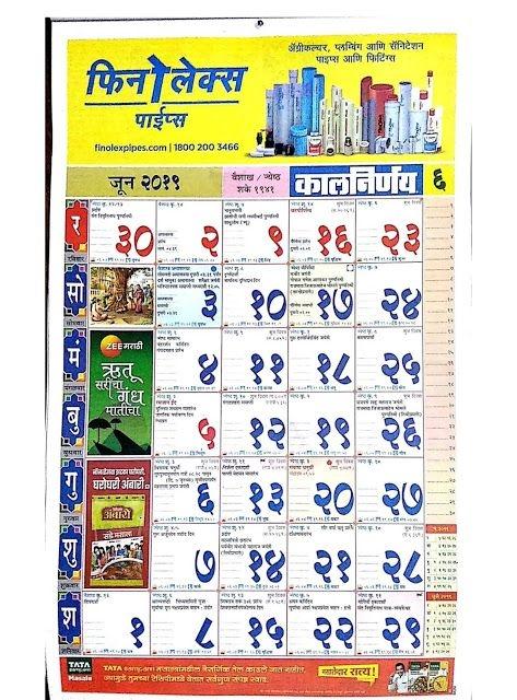मराठी कालनिर्णय कॅलेंडर २०१९ - Marathi Kalnirnay Calendar