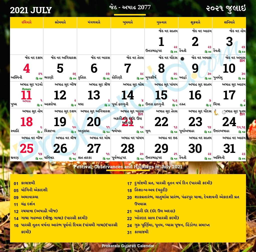 Get Gujarati Calendar 2021 July - Best Calendar Example