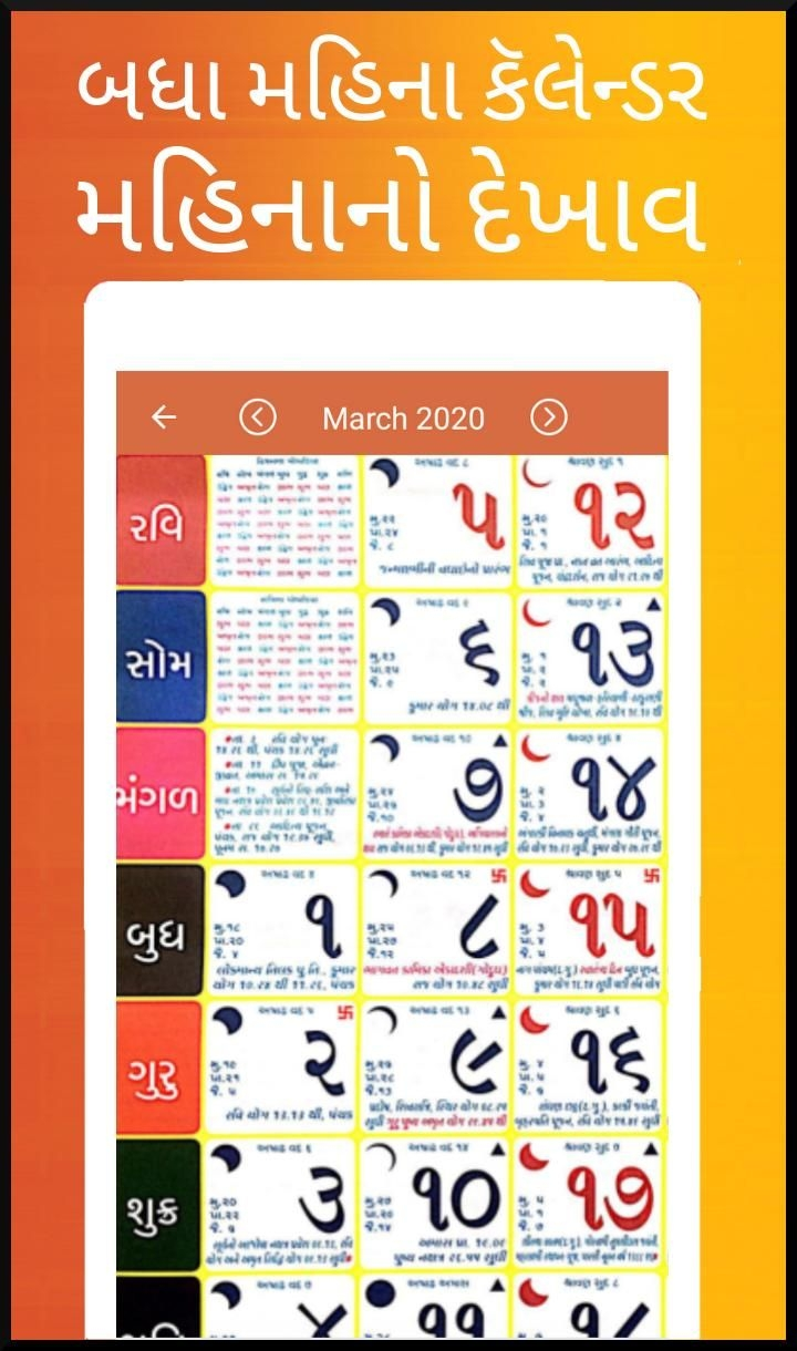 Gujarati Calendar 2021 April   2021 Calendar