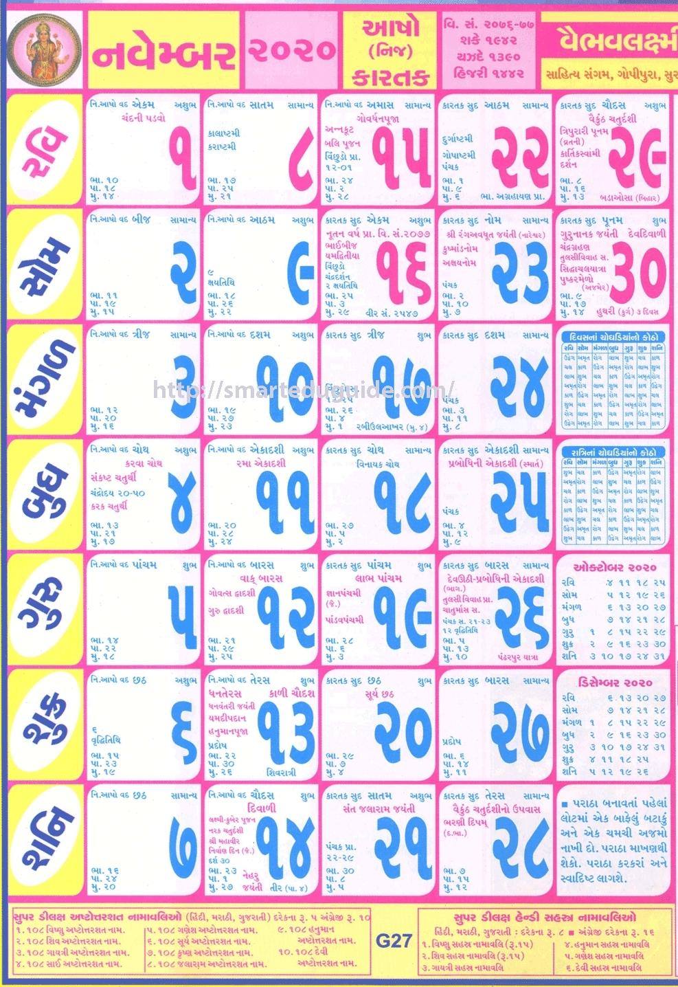 Gujarati Calendar November 2020 With Tithi   Get Free Calendar