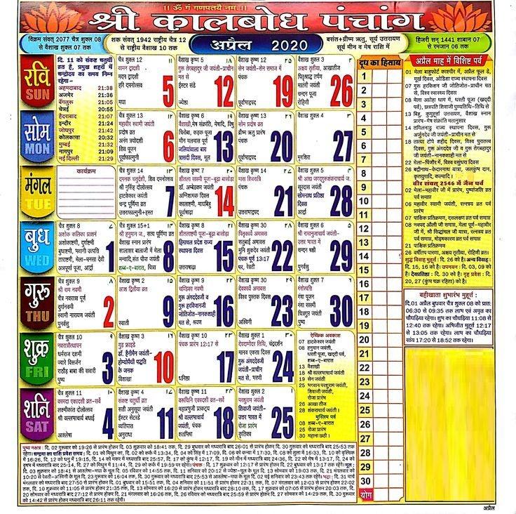 Hindu Calendar 2020 September / Hindu Calendar 2020