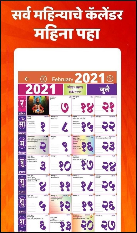 Kalnirnay 2021 Marathi Calendar Pdf / Hindu Calendar 2021