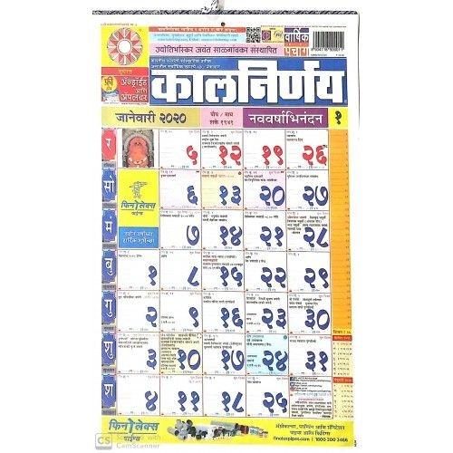 Kalnirnay 2021 Marathi Calendar Pdf Kalnirnay 2020