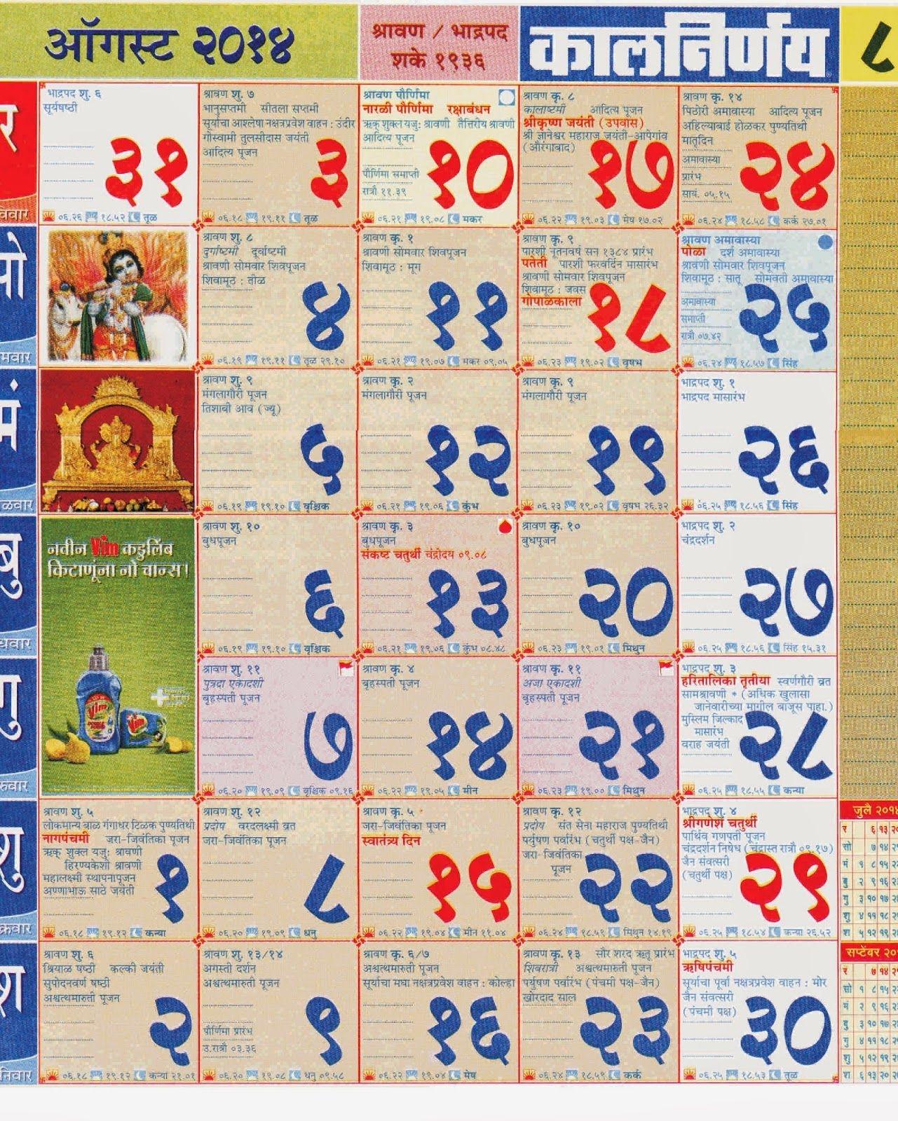 Kalnirnay Marathi Calendar 2013 Free Download For Mobile