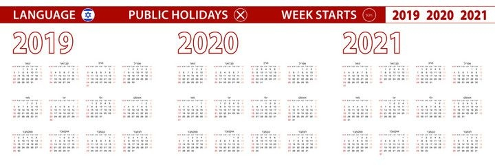 Karaite Calendar 2021   Empty Calendar