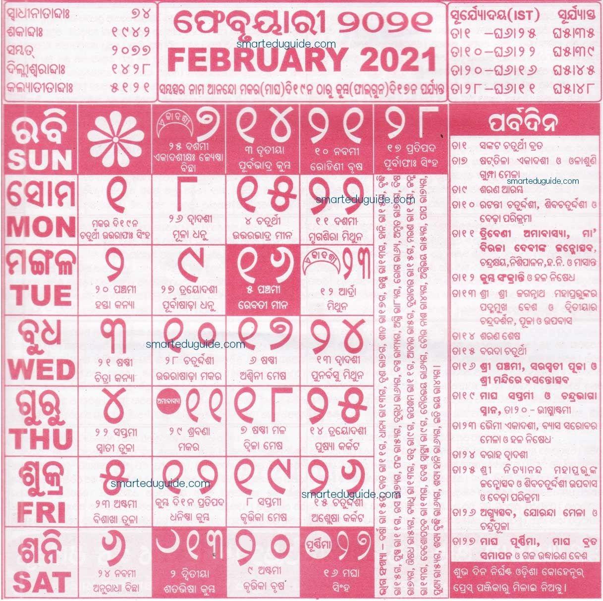 Kohinoor Odia Calendar 2021 February | Seg