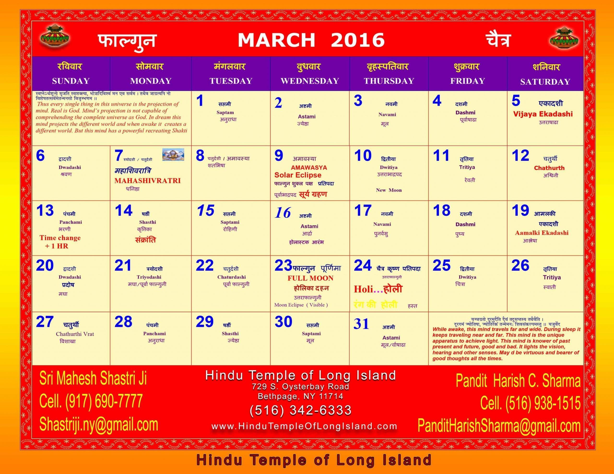 March 2019 Calendar Lala Ramswaroop