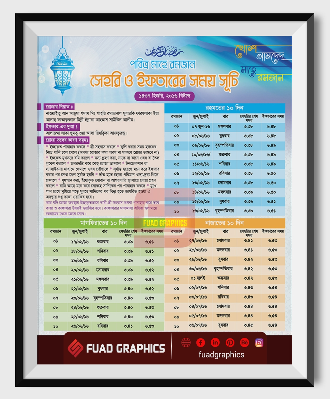 Ramadan Calendar 2016 ( For Bangladesh) On Behance
