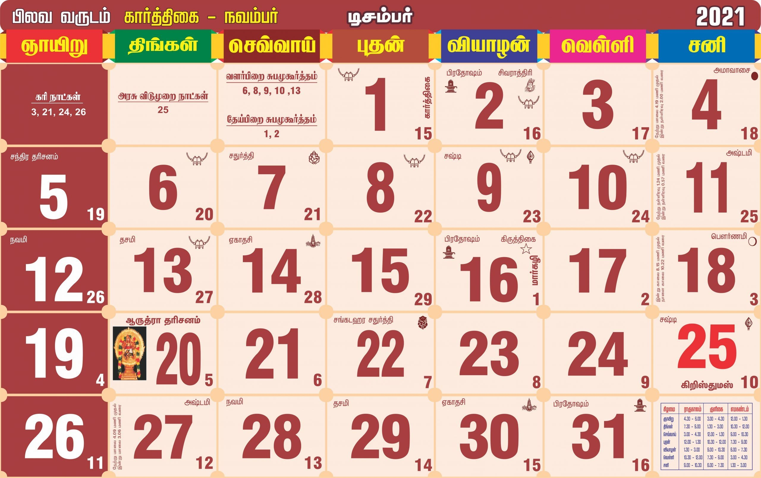 Tamil Monthly Calendar 2021 - தமிழ் மாத காலண்டர் 2021