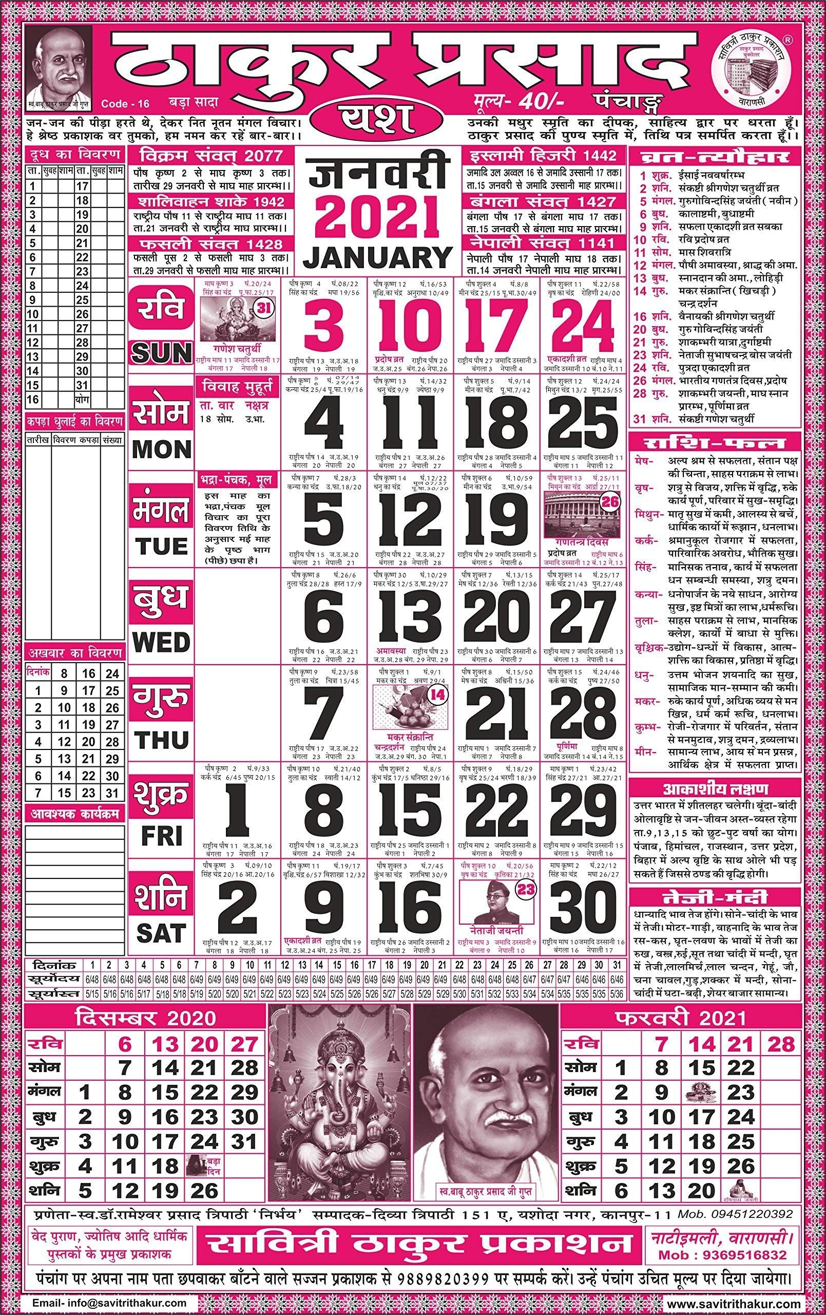 Thakur Prasad Panchang 2021 Calendar. | 2021 Calendar