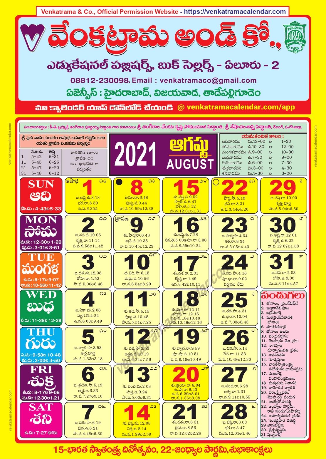 Venkatrama Co 2021 August Telugu Calendar Colour